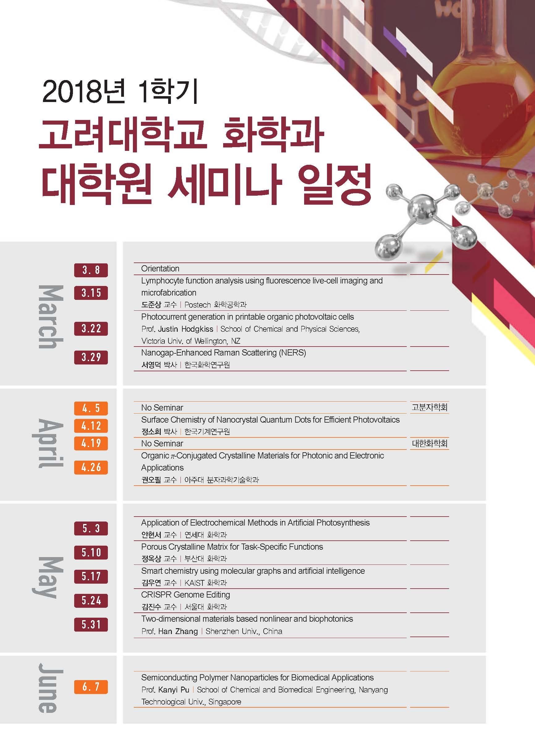 Seminar Schedules in 1st semester, 2018 사진
